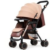 嬰兒手推車 可坐可躺輕便折疊四輪避震新生兒嬰兒車igo 伊蒂斯女裝