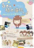 (二手書)日本人,搞不懂你ㄋㄟ!台灣女孩的留日闖蕩手記