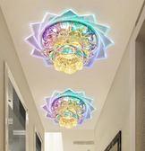 筒燈led水晶過道燈走廊玄關燈嵌入式客廳天花燈現代簡約吊頂射燈