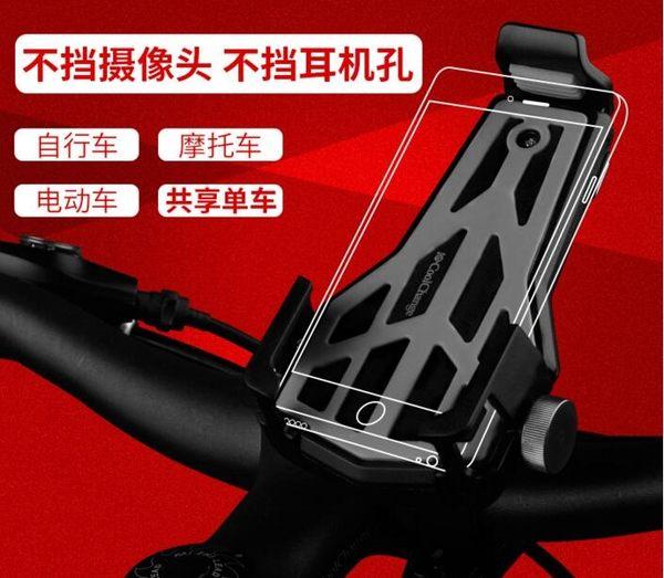 自行車手機支架電動摩托車通用騎行單車山地車導航架騎行手機支架-享家生活館