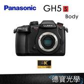 登錄送好禮 Panasonic Lumix GH5S 單機身 無反光鏡相機 4K 60p M43 總代理公司貨 登錄送電池手把+原電+64G
