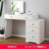 歐式梳妝臺 簡約現代化妝桌 簡易小戶型化妝臺 臥室梳妝桌收納柜 JA8690『科炫3C』