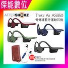 AFTERSHOKZ Trekz Air AS650【贈原廠腰包+藍芽耳機】 骨傳導藍牙運動耳機 骨傳導 藍芽耳機 藍芽耳機
