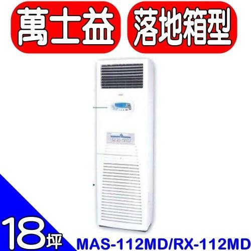 萬士益MAXE【MAS-112MD/RX-112MD】落地箱型冷氣