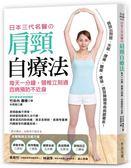(二手書)日本三代名醫の肩頸自療法:每天一分鐘,頸椎立刻通,百病預防不近身