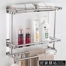 加高款衛生間掛毛巾架子免打孔浴巾架不銹鋼浴室置物架吸壁式雙層