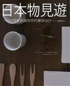 (二手書)日本物見遊:250個美意識物見的嚴選設計