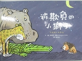 【書寶二手書T7/少年童書_KC4】被欺負的小獅子_賀德佳.穆勒,  劉岦崱