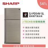 【贈 好禮4選1+基本安裝+舊機回收】SHARP 夏普 541公升 變頻雙門電冰箱 SJ-PD54V/SL 公司貨