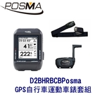 POSMA GPS自行車運動車錶 搭 2件套組 D2BHRBCB Posma