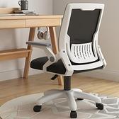 家用辦公椅靠背學生宿舍升降轉椅學習椅子舒適久坐會議座椅TW 【海闊天空】