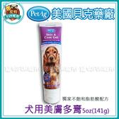 寵物FUN城市│美國貝克 (犬用)美膚多膏141g(5oz) 寵物用保健品 狗用 毛髮健康