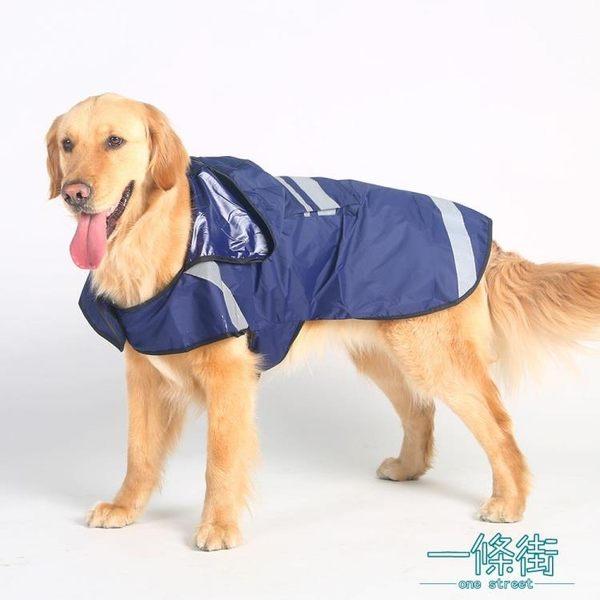 大狗雨衣哈士奇金毛薩摩耶兩腳裝中大型犬寵物防水便攜狗狗衣服【一條街】