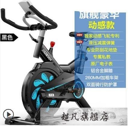 動感單車超靜音家用室內健身車健身房器材腳踏運動自行車-10週年慶
