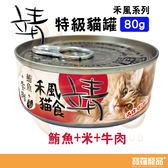 寵愛物語 靖特級貓罐(和風系列-米)鮪魚+米+牛肉80g【寶羅寵品】