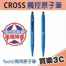 Cross Tech2 復仇者聯盟 Marvel系列- 美國隊長 兩用原子筆,觸控原子筆