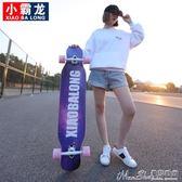 滑板初學者滑板長板成人男生女生公路刷街舞板青少年四輪雙翹滑板車igo 曼莎時尚