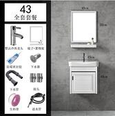 浴室櫃 太空鋁現代簡約小戶型洗臉盆臺面衛生間洗手盆柜組合洗漱臺TW【快速出貨八折特惠】