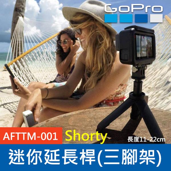 【完整盒裝】GoPro 原廠 迷你延長桿 三腳架 AFTTM-001 HERO 8 7 6 自拍桿 Shorty 公司貨