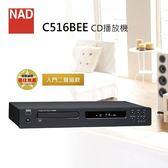 【結帳再折+24期0利率】NAD 英國 CD播放機 C516BEE