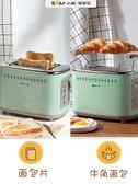 220v小熊烤面包機家用多功能早餐機面包片多士爐土司機全自動吐司機igo『小淇嚴選』