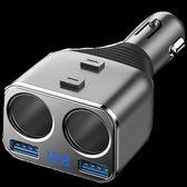 車載充電器一拖二點煙一拖三多功能車充汽車插頭快充轉換用閃華為 「爆米花」
