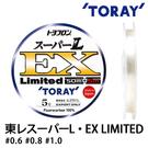漁拓釣具 TORAY スーパーL‧EX Limited 50m+5m #0.8 - #1.0 [碳纖線]
