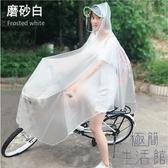 自行車雨衣單人男女透明成人大帽檐電瓶車騎行雨披【極簡生活】