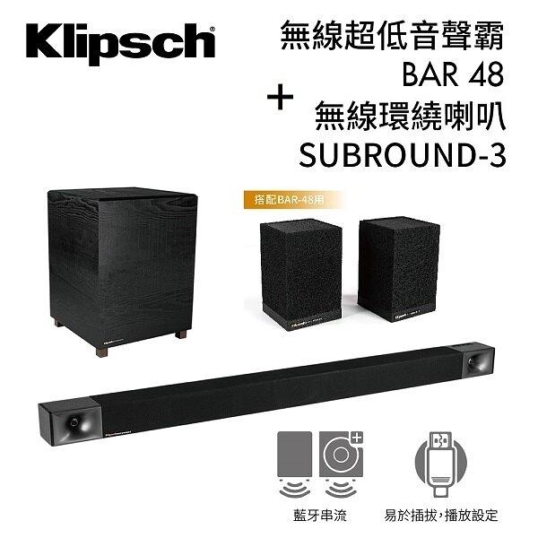 【結帳現折+1.8米光纖線+24期0利率】Klipsch 古力奇 BAR-48 與 SURROUND-3 無線超低音 聲霸 BAR 48 公司貨