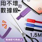 Type-c 安卓 蘋果 線斷裂或想修成自己想要長度 只需裁斷再扣上即可 方便不怕壞 簡約扁線不纏繞