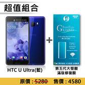 【買一送二】 HTC  U Ultra  U1U 5.7吋 4G/64G 福利機 福利品 /  贈 螢幕保護膜 - 大螢膜 + 原廠充電組
