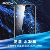 ROCK 水凝膜 iPhone Xs XR XsMax 手機膜 滿版 高清 保護貼 防刮 防指紋 螢幕保護貼 自動修復