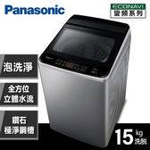 ★贈玻璃保鮮罐2入【Panasonic國際牌】15公斤ECONAVI。智慧節能變頻洗衣機/不鏽鋼NA-V150GT-L