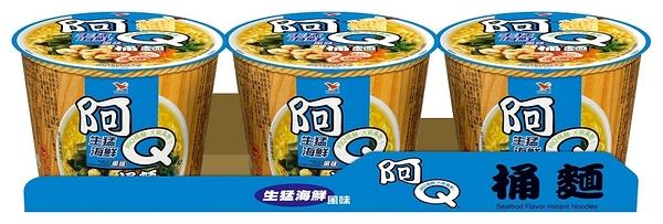 阿Q桶麵生猛海鮮風味(3碗/組)【合迷雅好物超級商城】
