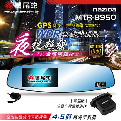 響尾蛇MTR-8950 後視鏡高畫質行車記錄器 4.5吋手機屏 WDR夜視超強+前後雙錄+倒車顯影+GPS