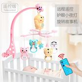 新生兒床鈴 0-1歲3-6-8-12個月益智早教音樂旋轉床掛床頭 嬰兒玩具禮物【萊爾富免運】