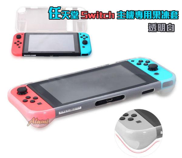 任天堂Switch周邊【主機專用 果凍套 保護套 保護殼 保護貼 】二合一包裝