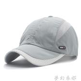 夏季戶外速干運動防曬棒球帽子男透氣遮陽太陽網帽韓版潮鴨舌帽薄 夢幻衣都