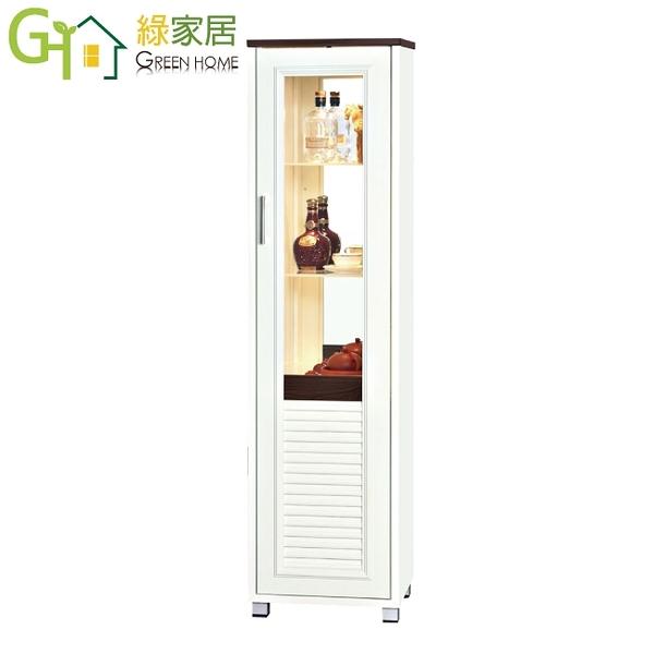 【綠家居】巴莉 環保1.6尺南亞塑鋼單門高展示櫃/收納櫃