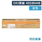 原廠碳粉匣 OKI 紅色 45536446 /適用 OKI C911