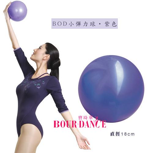 *╮寶琦華Bourdance╭*專業瑜珈韻律芭蕾☆BOD小彈力球【29200006】