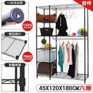 【居家cheaper】黑惡魔 45X120X180CM六層雙吊衣架組(無布套)/衣架/收納架/收納櫃/層架鐵架