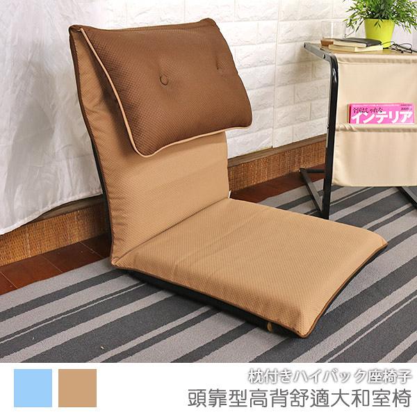 《現貨快出》和室椅 沙發 坐墊《頭靠型高背舒適大和室椅》-台客嚴選