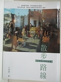 【書寶二手書T2/文學_AO7】散步路線:江凌青文學作品集_江凌青