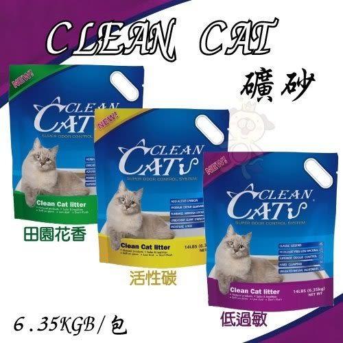 『寵喵樂旗艦店』【單包】《CLEAN CAT凝結礦砂》6.35kg 快速凝結 99.9無塵 貓砂