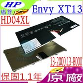 HP HD04XL 電池(原廠)-Envy  Spectre XT 13-2000EG B8W13AA,13-2021TU,13-2120TU 13-B000,13-2019,HSTNN-IB3V,TPN-C104
