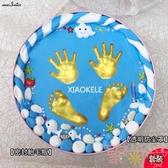 寶寶手足印泥手腳印手模腳模紀念品兒童生日滿月彌月禮物【聚可愛】