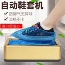 鞋套機家用全自動新款踩腳盒一次性腳套器鞋膜機智能防水套鞋 快速出貨