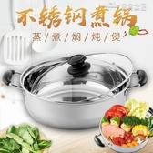(快出) 加厚復底不銹鋼火鍋不粘湯鍋電磁爐煤氣爐通用鍋具火鍋盆YYJ
