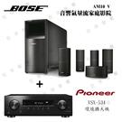 Pioneer 先鋒 VSX-534 擴大機+ BOSE AM10 5.1聲道 家庭劇院組 『另售JBL CS480BG』